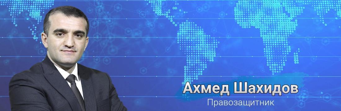 Ахмед Шахидов